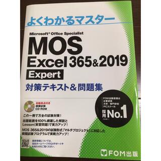 フジツウ(富士通)のMOS Excel 365&2019 Expert 対策テキスト&問題集(コンピュータ/IT)