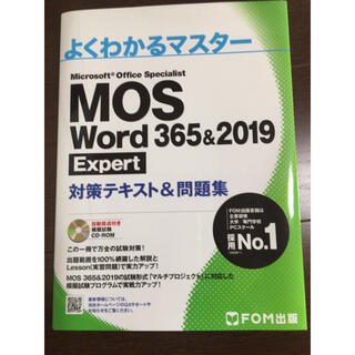 フジツウ(富士通)のMOS Word 365&2019 Expert 対策テキスト&問題集(コンピュータ/IT)