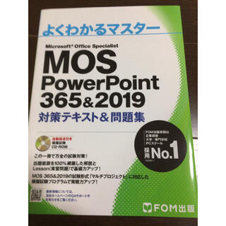 フジツウ(富士通)のMOS PowerPoint 365&2019  対策テキスト&問題集(コンピュータ/IT)