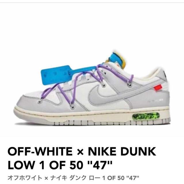 "NIKE(ナイキ)の新品未使用 オフホワイト × ナイキ ダンク ロー 1 OF 50 ""47"" メンズの靴/シューズ(スニーカー)の商品写真"