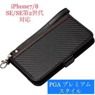 新品 カーボン調 黒 スマホケース iPhone7/8/SE/SE第二世代