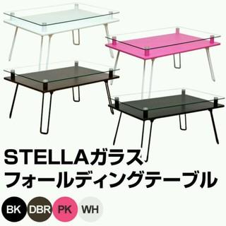最安値!STELLA ガラスフォールディングテーブル(ローテーブル)
