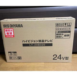 アイリスオーヤマ - 新品未使用★アイリスオーヤマ 24型ハイビジョンテレビ