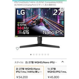 LG Electronics - LG ゲーミングモニター 解像度WQHD 144hz nano-ips