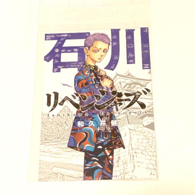 東京リベンジャーズ 特典ポストカード 47都道府県 石川県 エンタメ/ホビーのアニメグッズ(カード)の商品写真