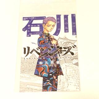 東京リベンジャーズ 特典ポストカード 47都道府県 石川県