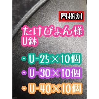 たけぴょん様 U鉢(プランター)