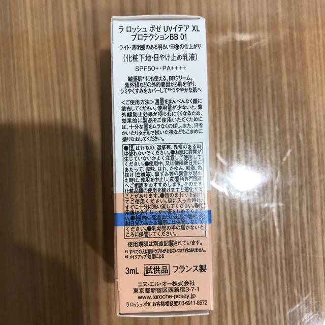 LA ROCHE-POSAY(ラロッシュポゼ)のUVイデア XLプロテクション BB 2セット+洗顔料セット コスメ/美容のベースメイク/化粧品(BBクリーム)の商品写真
