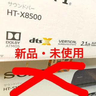 SONY - 新品未使用送料込 SONY HT-X8500