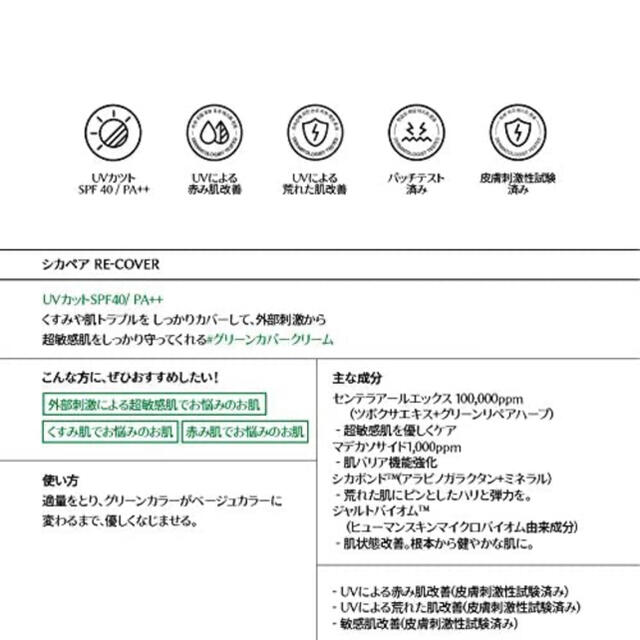Dr. Jart+(ドクタージャルト)の新品未使用☆シカペアリカバークリーム☆ドクタージャルト コスメ/美容のベースメイク/化粧品(化粧下地)の商品写真
