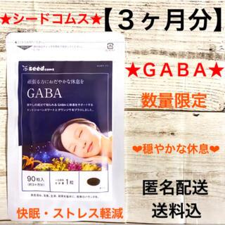 ★シードコムス★サプリ★GABA★ギャバ★1袋約3ヶ月分★新品★匿名配送★