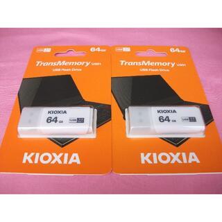 東芝 - 匿名配送/東芝・キオクシアUSBメモリ高速64GBX2個セット