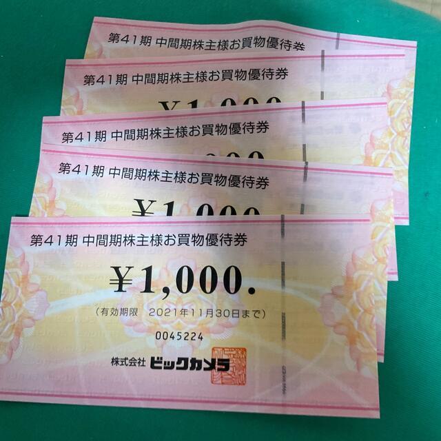 ビックカメラ株主優待券5000円分 チケットの優待券/割引券(ショッピング)の商品写真