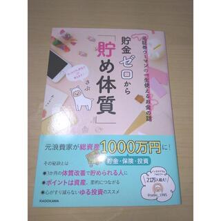 角川書店 - 元証券ウーマンの一生使えるお金の話 貯金ゼロから「貯め体質」さぶ
