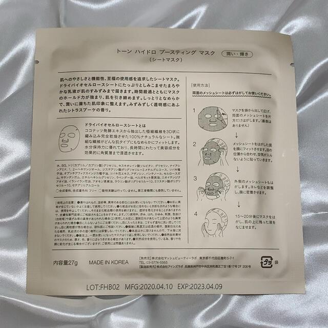 Cosme Kitchen(コスメキッチン)のお値下げ中♡ to/one × FEMMUE ハイドロブースティングマスク コスメ/美容のスキンケア/基礎化粧品(パック/フェイスマスク)の商品写真