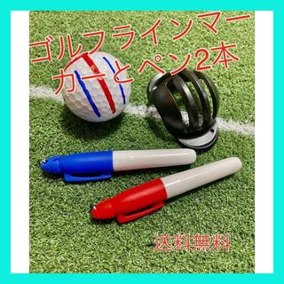ゴルフラインマーカーとペン2本 セット‼︎