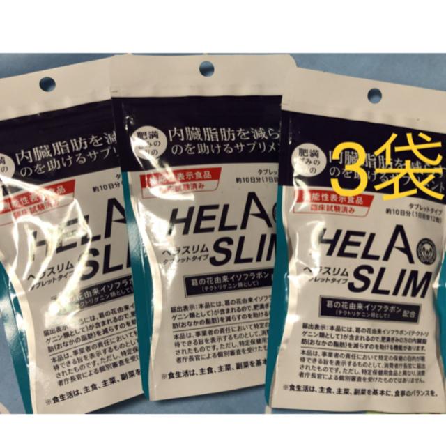 ヘラスリム HELASLIM 120粒入り x 3袋 食品/飲料/酒の健康食品(その他)の商品写真