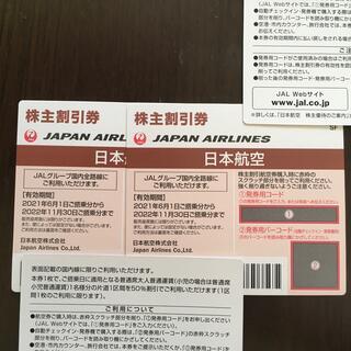 JAL(日本航空) - 日本航空 株主優待 2枚 JAL 優待券 株主優待券