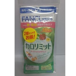 FANCL - カロリミット 40回分×2袋