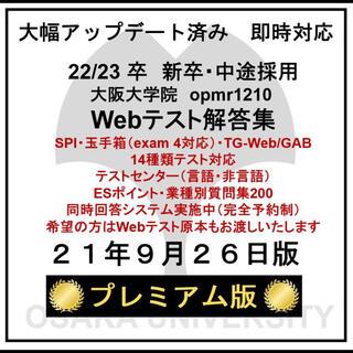 23卒 Webテスト解答集 玉手箱、SPI,tgweb