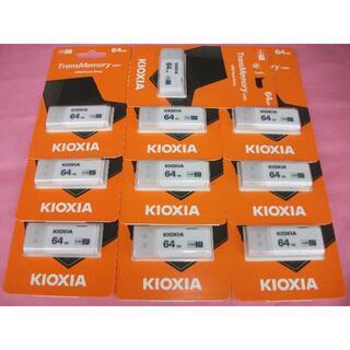 東芝 - 匿名配送/東芝・キオクシアUSBメモリ高速64GBX10個セット