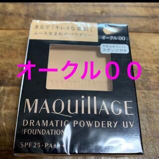 MAQuillAGE - 「マキアージュ ドラマティックパウダリー UV