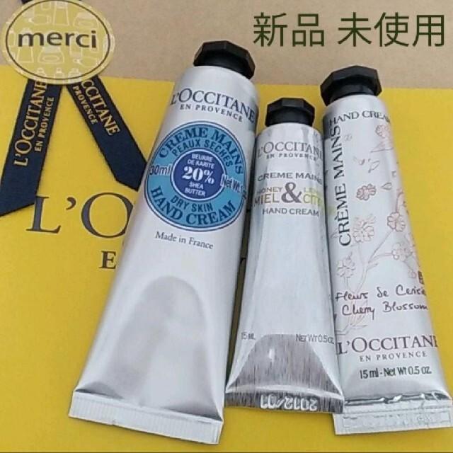 L'OCCITANE(ロクシタン)の【新品未使用】ロクシタン ハンドクリーム3種セット(シア、チェリー、ハニー) コスメ/美容のボディケア(ハンドクリーム)の商品写真