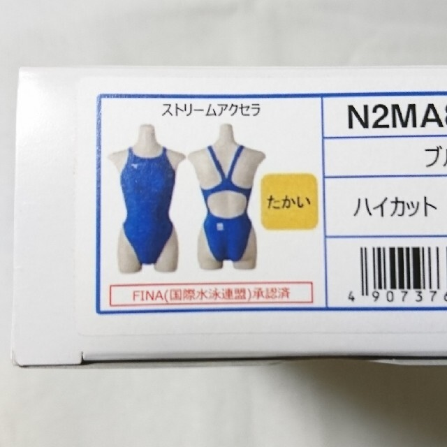 MIZUNO(ミズノ)の競泳水着 レディース ミズノ ストリームアクセラ ハイカット ハイレグ  匿名配 レディースの水着/浴衣(水着)の商品写真
