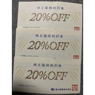 アオヤマ(青山)の3枚 青山商事 割引券 洋服の青山 スーツカンパニー等(ショッピング)