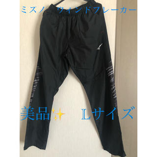 MIZUNO - 【美品】ミズノ ウィンドブレーカー パンツ