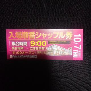 キコーナ泉佐野店 入場抽選券 10月7日(その他)