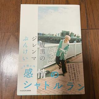 カドカワショテン(角川書店)の腹黒のジレンマ/ぶんけい(文学/小説)