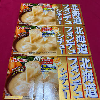 ハウス食品 - ハウス 北海道フォンデュシチュー 8皿分×3箱