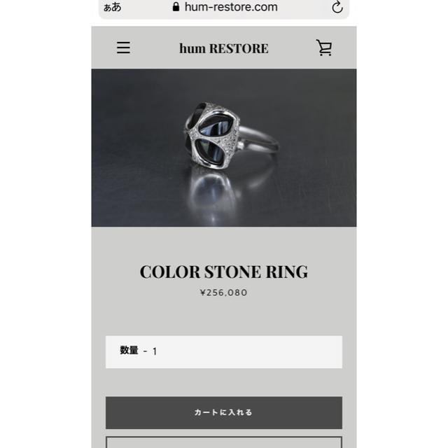 TOMORROWLAND(トゥモローランド)のhum color stones シリーズ WG18k リング  レディースのアクセサリー(リング(指輪))の商品写真