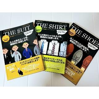 「スーツの教科書」「 本格革靴の教科書」「シャツ&タイの教科書」3冊セット