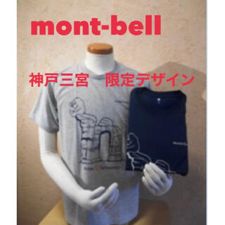 モンベル(mont bell)のmont-bell 神戸三宮限定デザインTシャツ(Tシャツ(半袖/袖なし))