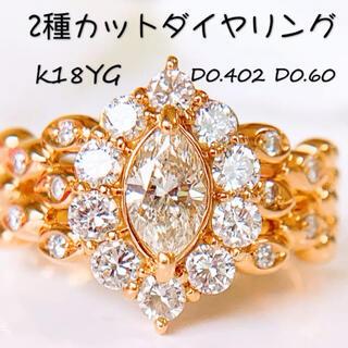 ✨2種カット❗️計1.02ct k18ダイヤリング k18ダイヤモンドリング(リング(指輪))