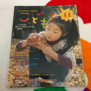 ガッケン(学研)の【匿名配送】保育雑誌『こどもと』2010年11月号(専門誌)