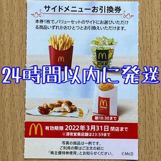マクドナルド(マクドナルド)の【最新】マクドナルド株主優待券 サイドメニュー券 McDonald's(フード/ドリンク券)
