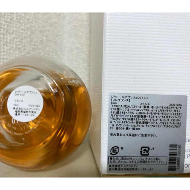 Dior(ディオール)のディオール ジャドール アブソリュ コスメ/美容の香水(香水(女性用))の商品写真