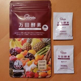 Mulberry - 万田酵素 マルベリー 試供品 サンプル 8包 粒タイプ 2包 新品未使用未開封