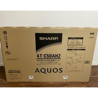 アクオス(AQUOS)の【☆専用☆新品未開封 SHARP AQUOS】4T-C50AH2(テレビ)