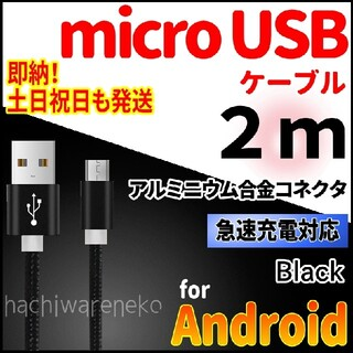 アンドロイド(ANDROID)のmicroUSBケーブル 2m 黒 Android 充電器 充電コード ブラック(バッテリー/充電器)