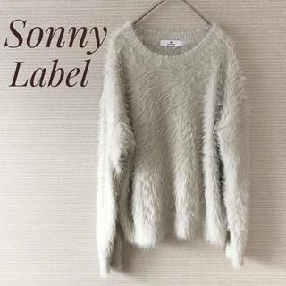 サニーレーベル(Sonny Label)のSonny Label サニーレーベル シャギーニット グレー 【F】(ニット/セーター)