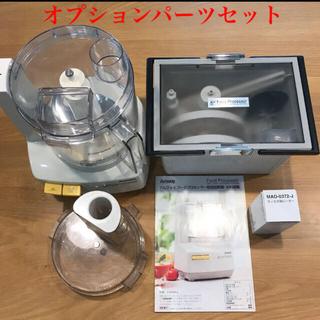 Amway - アムウェイ☆フードプロセッサー&オプションパーツセット☆未使用品有り❗️