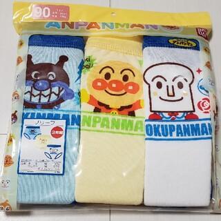 アンパンマン(アンパンマン)の新品未開封アンパンマン3枚組ブリーフ90センチ本体綿100%(下着)