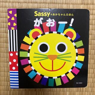 サッシー(Sassy)のsassy 絵本 サッシー(絵本/児童書)