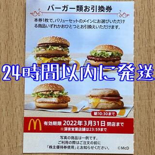 マクドナルド(マクドナルド)の【最新】マクドナルド株主優待券 ハンバーガー券1枚 McDonald's(フード/ドリンク券)