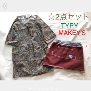 MARKEY'S - 2点セット!TYPY ワンピース マーキーズ スカート マーキーズ ティピー