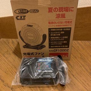 Makita - 【新品・未使用】マキタ 充電式ファン(CF100DZ)& 充電器(DC10SA)